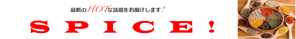 最新トレンドSPICE!(3 / 35ページ)