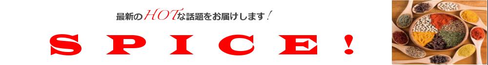 「TRICK・劇場版ラストステージ」公開!映画の見所・ロケ地は? | 最新トレンドSPICE!