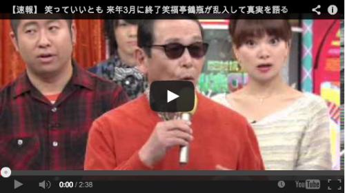 タモリさん「いいとも!」終了の発表の瞬間