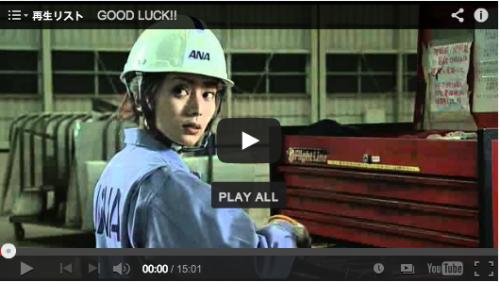 GOOD LUCK !!の動画