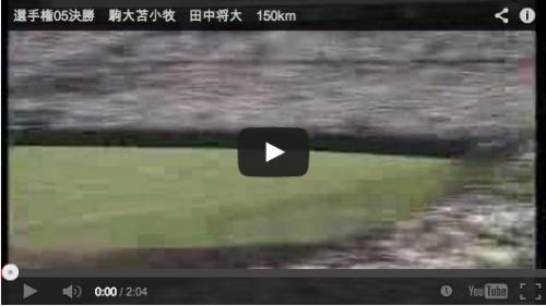 田中選手の苫小牧高校時代の投球