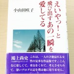 小山田咲子の本が発売!多才な彼女を石川直樹との事故以来もう1度振り返る