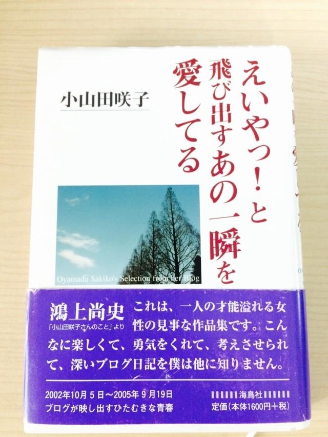 小山田咲子本