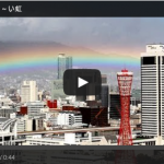 台風26号の産物。素敵な虹が架かった!
