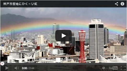 台風で虹が架かる