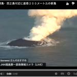 小笠原諸島・西ノ島付近で噴火!新島が誕生!名前は?所有は?住めるの?