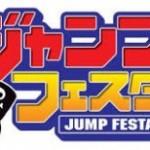 ジャンプフェスタ2014が開催!来場者数・入場者数は?早めの混雑対策を!