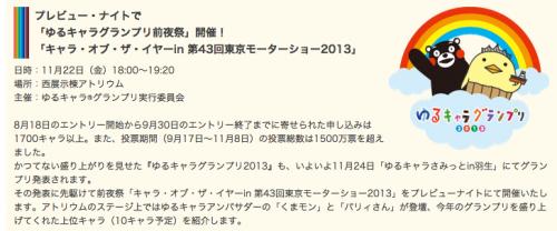 スクリーンショット(2013-11-19 18.24.11)
