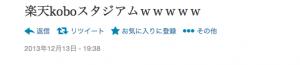 スクリーンショット 2013-12-14 13.01.31