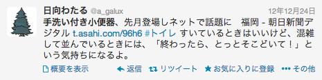 スクリーンショット(2014-01-05 15.22.56)