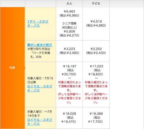 スクリーンショット(2014-07-05 8.38.55)