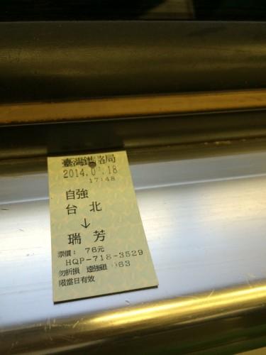 台湾 切符