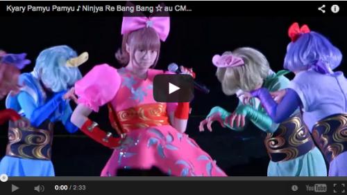 Kyary Pamyu Pamyu ♪ Ninjya Re Bang Bang ☆ au CM Making!