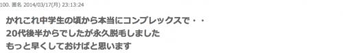 スクリーンショット 2014-09-04 7.41.49
