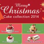 2014シャトレーゼのクリスマスケーキの予約方法は?