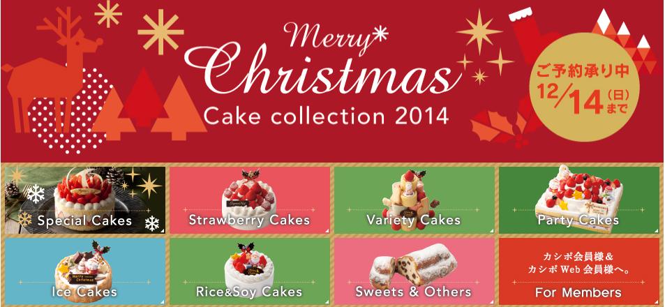 シャトレーゼ クリスマスケーキ