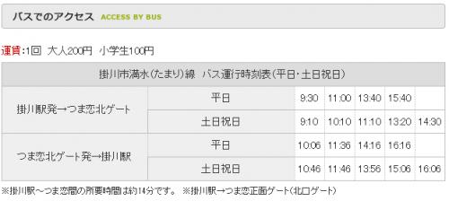 つま恋イルミネーション バス