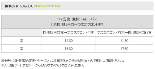 つま恋イルミネーション 無料シャトルバス
