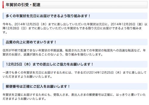 スクリーンショット 2014-10-18 10.34.35
