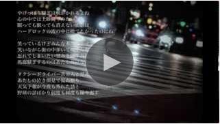 中島みゆき ドライバー