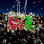 『クリスマスの約束2014』の観覧募集はなし!その理由とは?