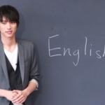 福士蒼汰の英語が流暢過ぎると話題に!その勉強法とは?