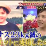 高橋真麻が23キロ痩せたダイエット法『置き換えダイエット』とは?